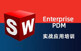 SolidWorks Enterprise PDM 实战应用培训