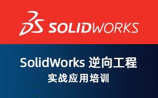 SolidWorks逆向工程实战应用培训