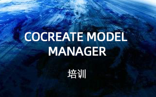 CoCreate Model Manager 培训