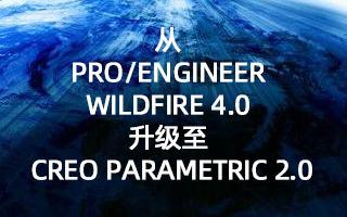 从 Pro/ENGINEER Wildfire 4.0 升级至 Creo Parametric 2.0