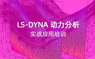 LS-DYNA 动力分析实战应用培训