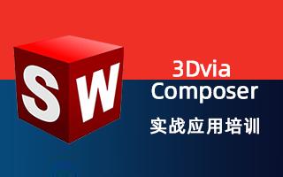 3Dvia Composer 实战应用培训