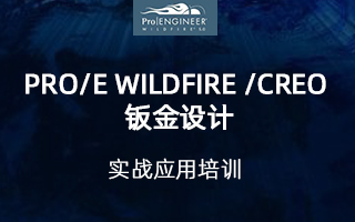 Pro/E Wildfire /Creo 钣金设计实战应用培训