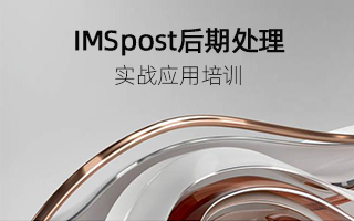 IMSpost后处理实战应用培训