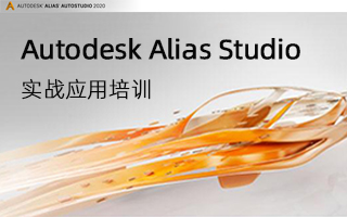 Autodesk Alias Studio 实战应用培训