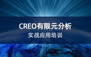 CREO 有限元分析实战应用培训