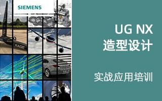 UG NX 造型设计实战应用培训