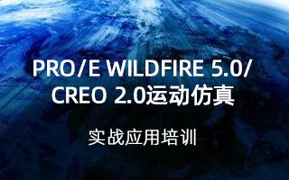 Pro/E Wildfire 5.0/CREO 2.0运动仿真实战应用培训