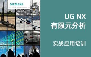 UG NX 有限元分析实战应用培训