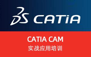 CATIA CAM 实战应用培训