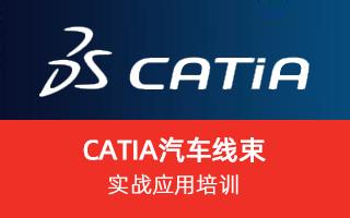 CATIA 汽车线束实战应用培训
