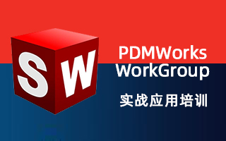 PDMWorks workgroup 实战应用培训