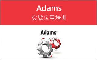 Adams 基础实战应用培训