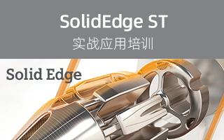 SolidEdge ST应用培训