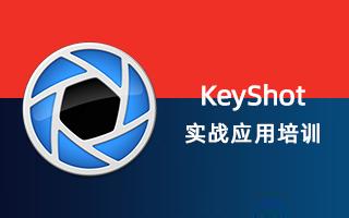 KeyShot 实战应用培训