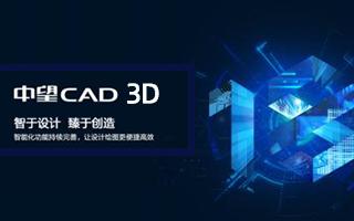 中望龙腾 中望CAD 3D实战应用培训
