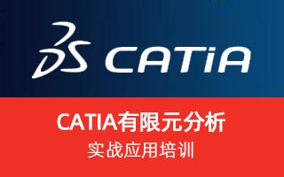 CATIA 有限元分析实战应用培训