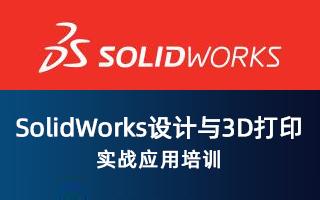 Solidworks设计与3D打印实战应用培训