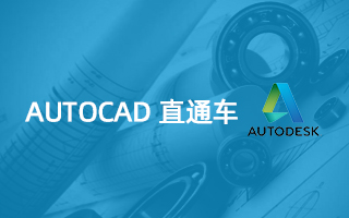 AutoCAD 直通车