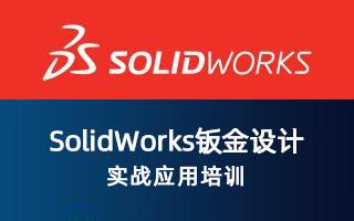 SolidWorks 钣金设计实战应用培训