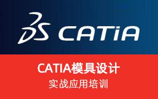 CATIA 模具设计实战应用培训