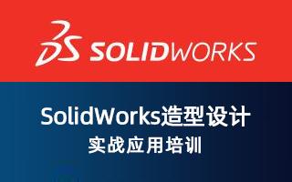 SolidWorks 造型设计实战应用培训