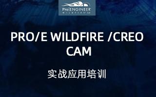 Pro/E Wildfire /Creo CAM实战应用培训