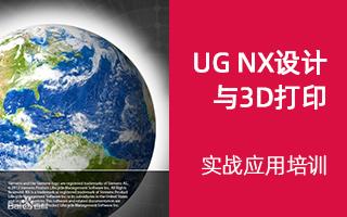 UG NX设计与3D打印实战应用培训