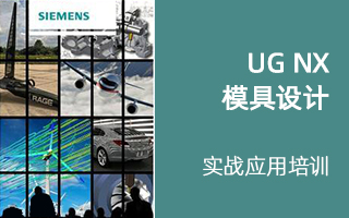 UG NX 模具设计实战应用培训