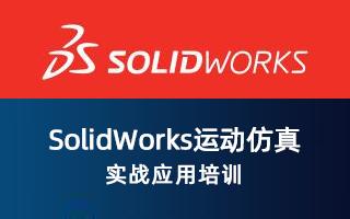 SolidWorks运动仿真实战应用培训