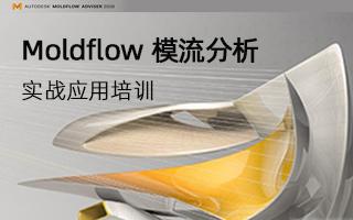 Moldflow 模流分析实战应用培训