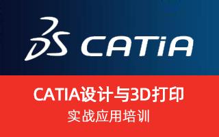 CATIA设计与3D打印实战应用培训