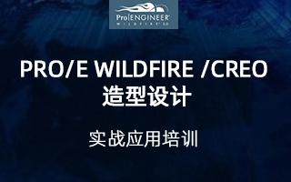 Pro/E Wildfire/Creo 造型设计实战应用培训