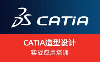 CATIA 造型设计实战应用培训