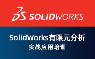 SolidWorks有限元分析实战应用培训
