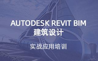 Autodesk Revit BIM建筑设计实战应用培训