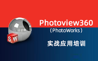 Photoview360(PhotoWorks)实战应用培训