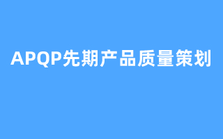 APQP先期产品质量策划