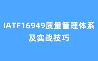 IATF16949质量管理体系及实战技巧