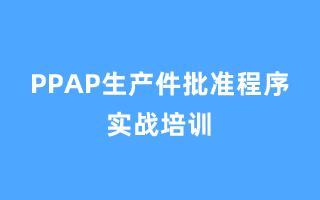 PPAP生产件批准程序 实战培训