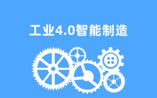 工业4.0智能制造