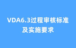 VDA6.3过程审核标准及实施要求