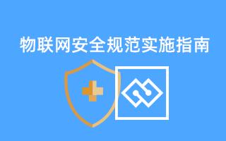 物联网安全规范实施指南